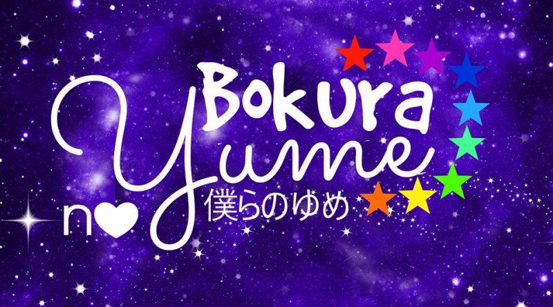 Bokura no yume